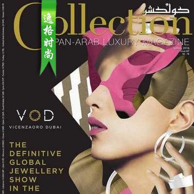 COLLECTION 阿拉伯珠宝首饰设计杂志 3月
