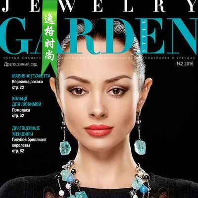 Jewelry Garden 俄罗斯专业珠宝首饰杂志 4月春夏号