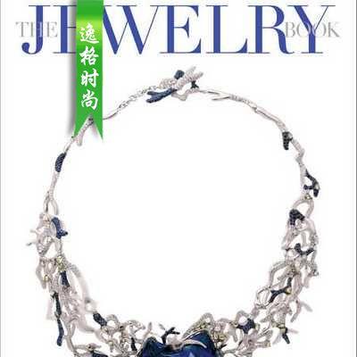 TJB 歐美婚慶珠寶首飾款式設計專業雜志 春季號
