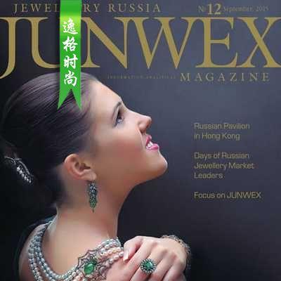 Junwex 俄罗斯珠宝首饰杂志 9月号N12