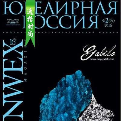 Junwex 俄罗斯珠宝首饰杂志 3月号N62