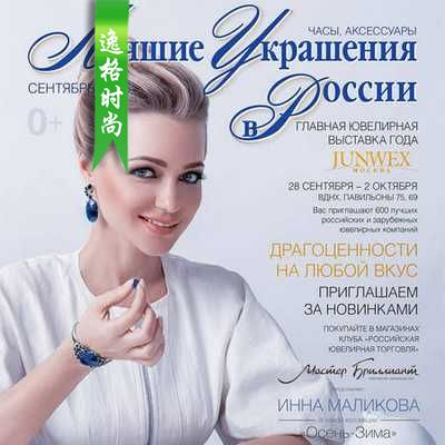 BJIR 俄羅斯珠寶首飾雜志 10月號N63