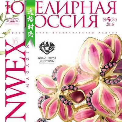 Junwex 俄罗斯珠宝首饰杂志 9月号N65