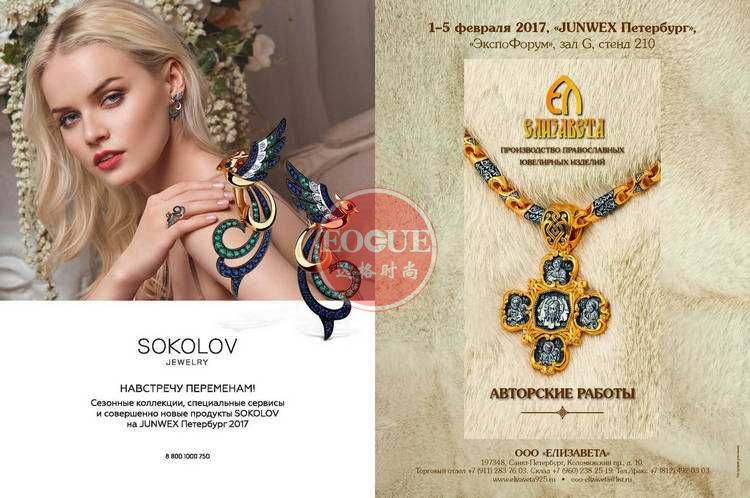Junwex 俄羅斯珠寶首飾雜志 1月春夏號N67