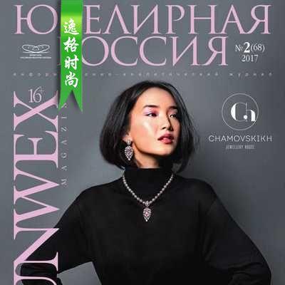 Junwex 俄罗斯珠宝首饰杂志 春夏号N68