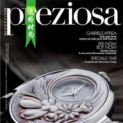Preziosa 意大利专业珠宝首饰配饰杂志 10月号