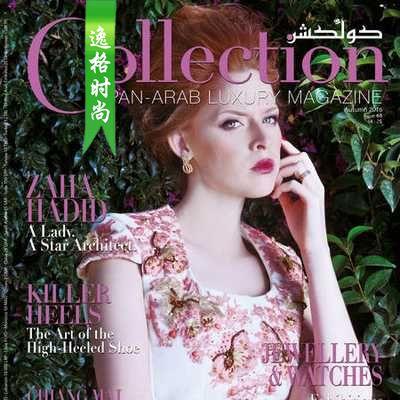 COLLECTION 阿拉伯珠宝首饰设计杂志 秋季号N69