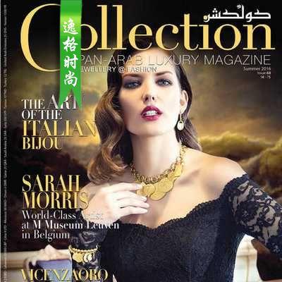 COLLECTION 阿拉伯珠宝首饰设计杂志 夏季号N68