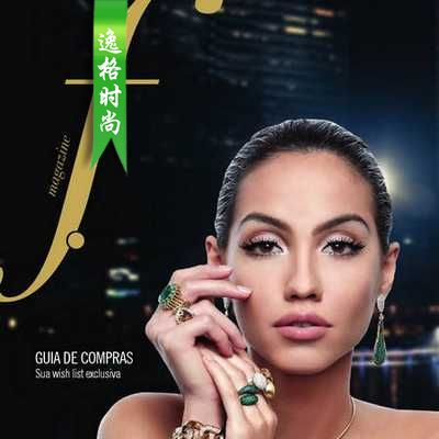 F.M 葡萄牙專業珠寶配飾雜志 4-6月號N20