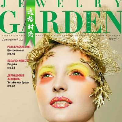 Jewelry Garden 俄羅斯專業珠寶首飾雜志 夏季號