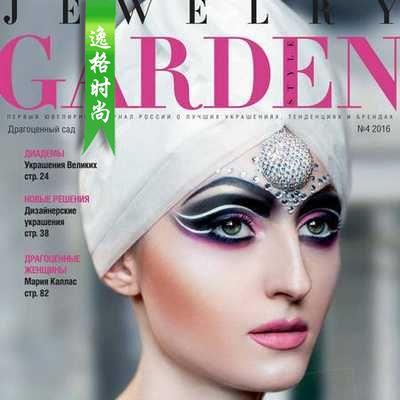 Jewelry Garden 俄羅斯專業珠寶首飾雜志 秋季號N4