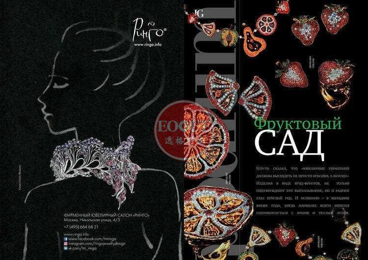 Jewelry Garden 俄罗斯专业珠宝首饰杂志 秋冬季号 N5