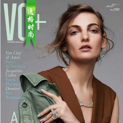VO+ 意大利国际视野珠宝时尚杂志 冬季号N132