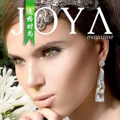 Joya 墨西哥女性配饰时尚杂志 N459