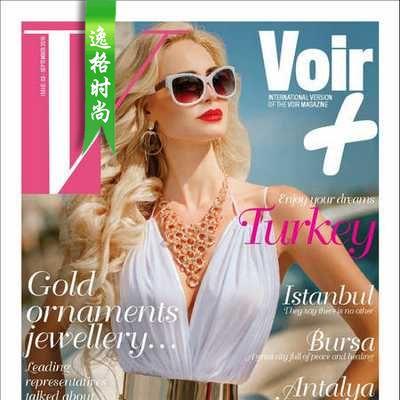 Voir+ 土耳其珠寶首飾雜志 10月號