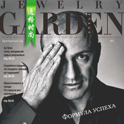 Jewelry Garden 俄罗斯专业珠宝首饰杂志 冬季号 N5