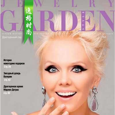 Jewelry Garden 俄罗斯专业珠宝首饰杂志 秋冬季号 N6