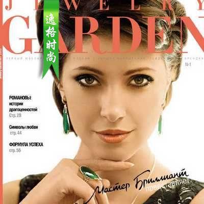 Jewelry Garden 俄羅斯專業珠寶首飾雜志 春夏季號 N1