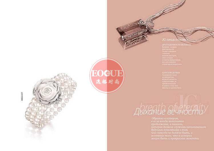 Jewelry Garden 俄罗斯专业珠宝首饰杂志 春夏季号 N1