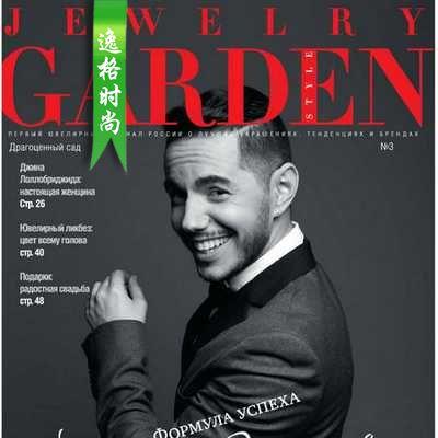 Jewelry Garden 俄罗斯专业珠宝首饰杂志 秋冬季号 N3