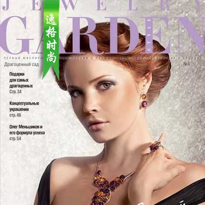 Jewelry Garden 俄羅斯專業珠寶首飾雜志 春夏季號 N4