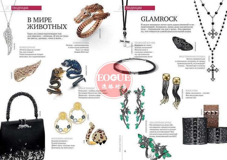 Jewelry Garden 俄羅斯專業珠寶首飾雜志 秋冬季號 N5