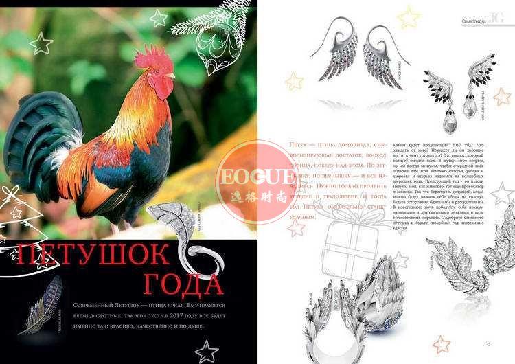 Jewelry Garden 俄羅斯專業珠寶首飾雜志 春季號 N6