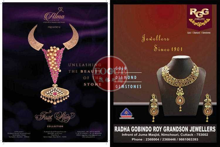 GJT 印度珠寶首飾設計專業雜志 12-1月號N2