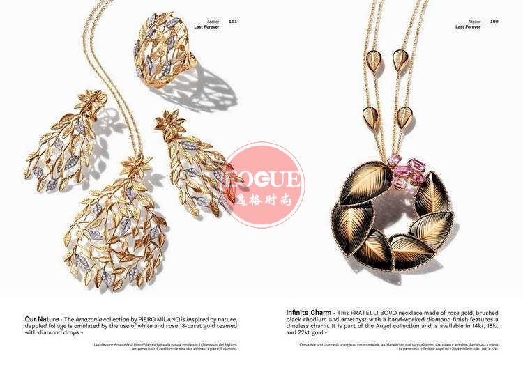 VO+ 意大利國際視野珠寶時尚雜志  N139 美國版
